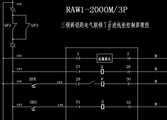 """低压柜电气联锁三台三锁两匙图纸连锁电气_c的上图纸+""""""""标示—什么图片"""