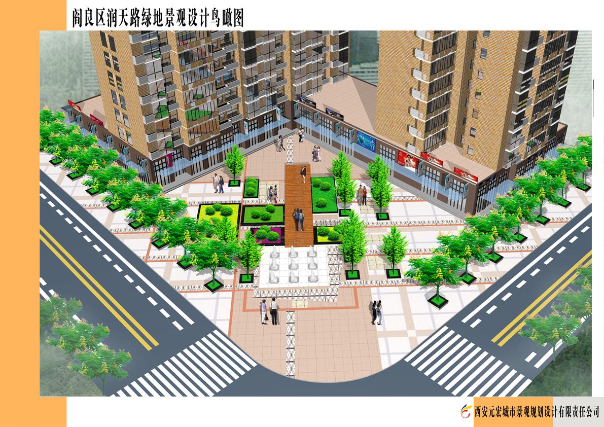 城市休闲绿地方案