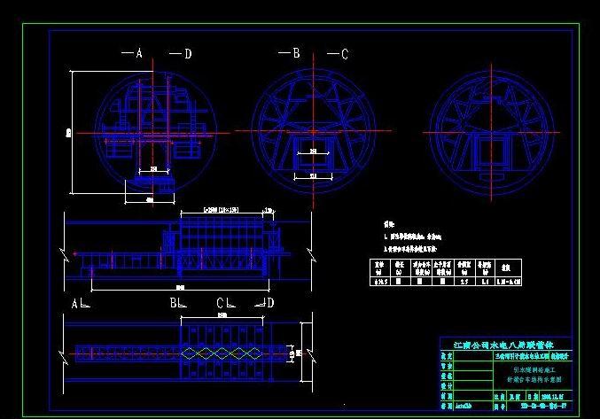 隧洞调压井滑模结构示意图