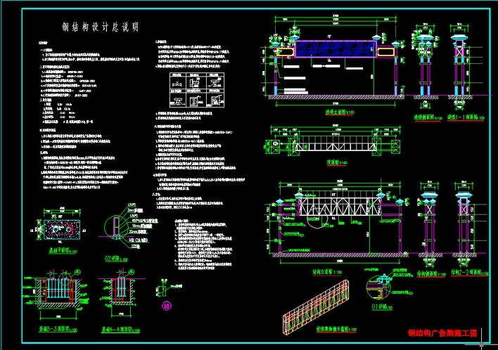 钢结构广告架施工图