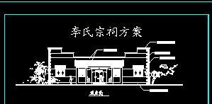 李氏图纸_cad图纸指定下载cad看不到参照外部宗祠图片