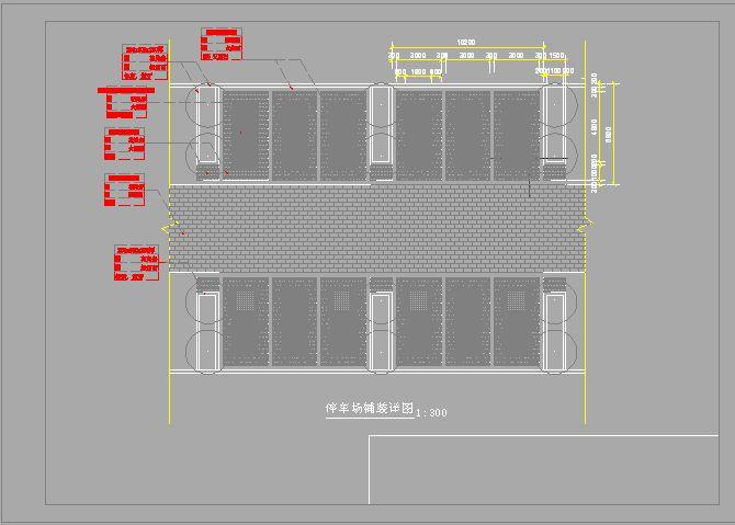 停车场铺装平面图