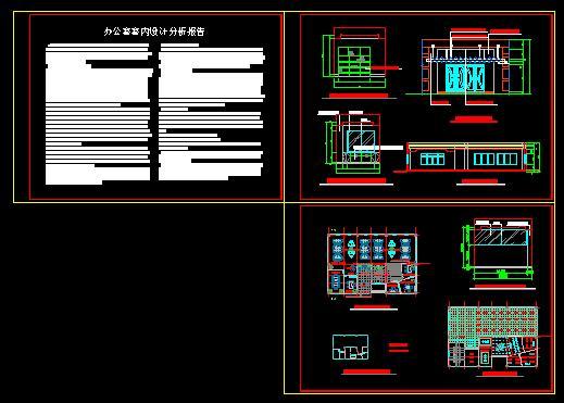 办公室室内设计图   内有平面布置图,顶棚设计图,灯光布置图,室内立面
