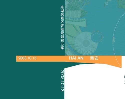 东湖风景区规划文本2