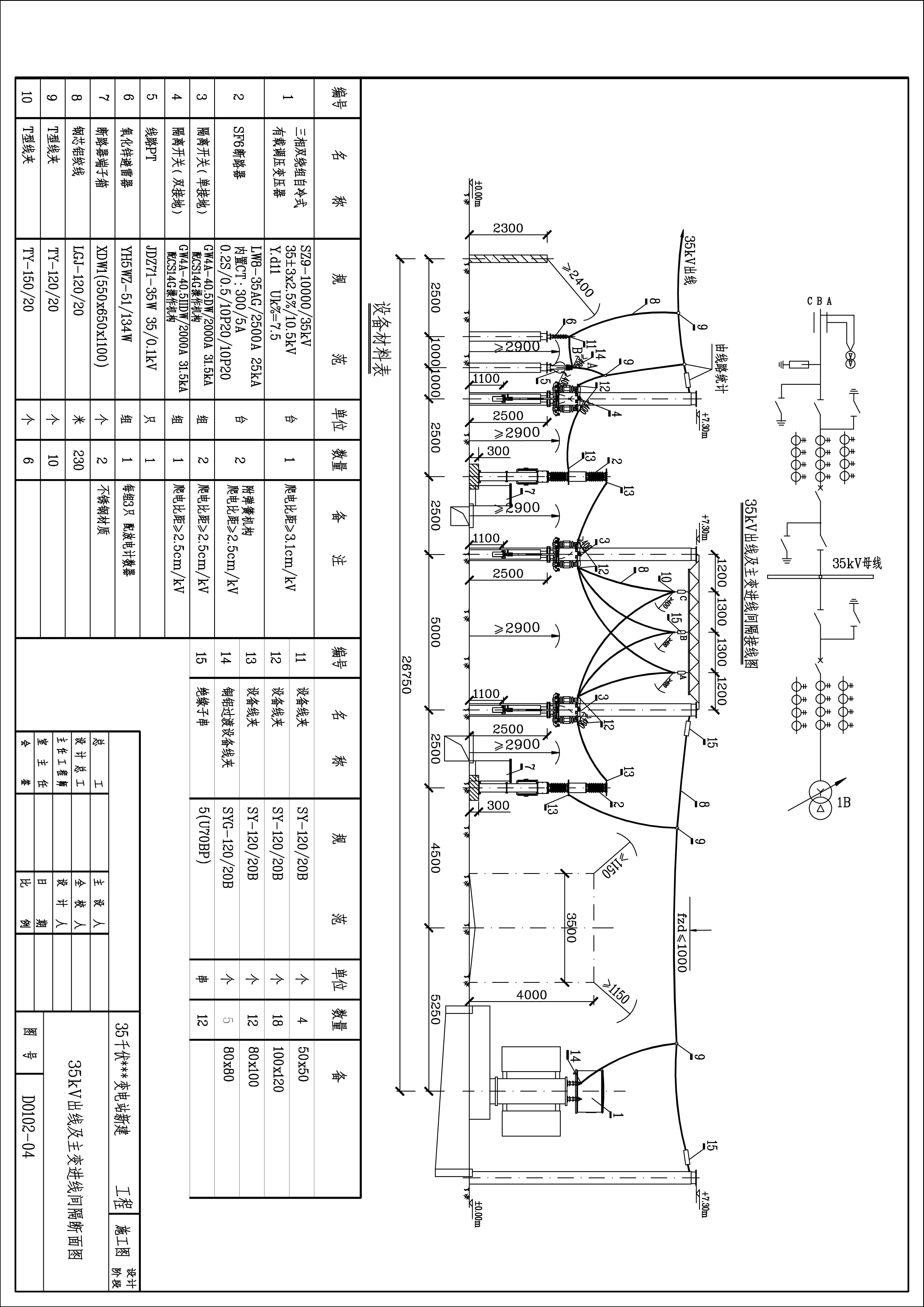 35kv变电站设计图片