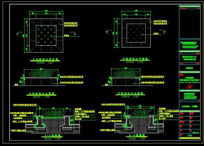 方形树池01及02施工图详图
