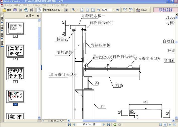 建筑结构图集_CDI02J钢结构建筑构造图集_cad图纸下载-土木在线