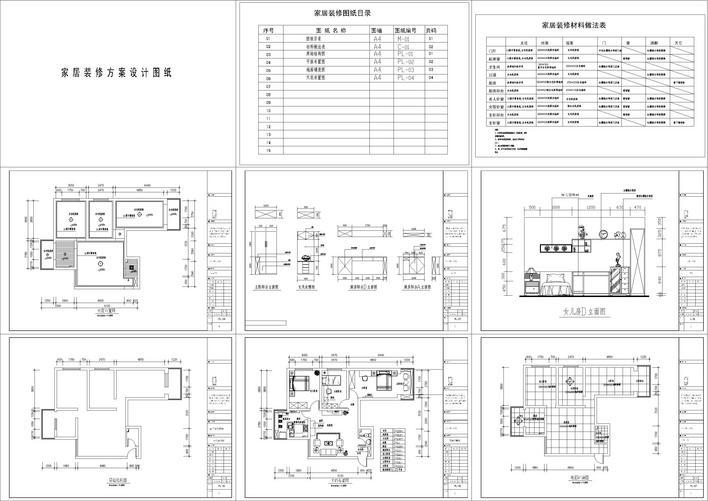 原始平面图,平面布置图,地面铺装图,天花布置图,立面图,柜子立面图.