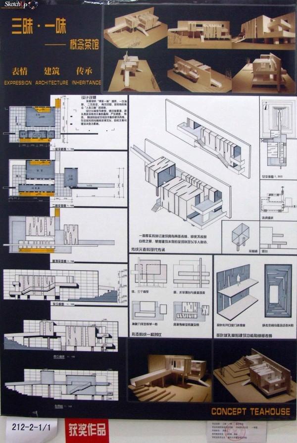 [高清全国]08图纸大学生建筑获奖作业下载[五年原版铁甲舰沙俄图片