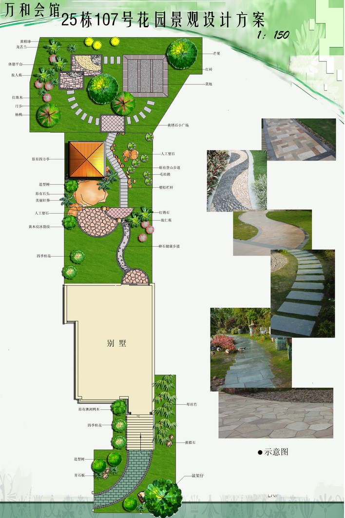 图纸 园林设计图 园林景观效果图 园林景观平面效果图 小花园平面设
