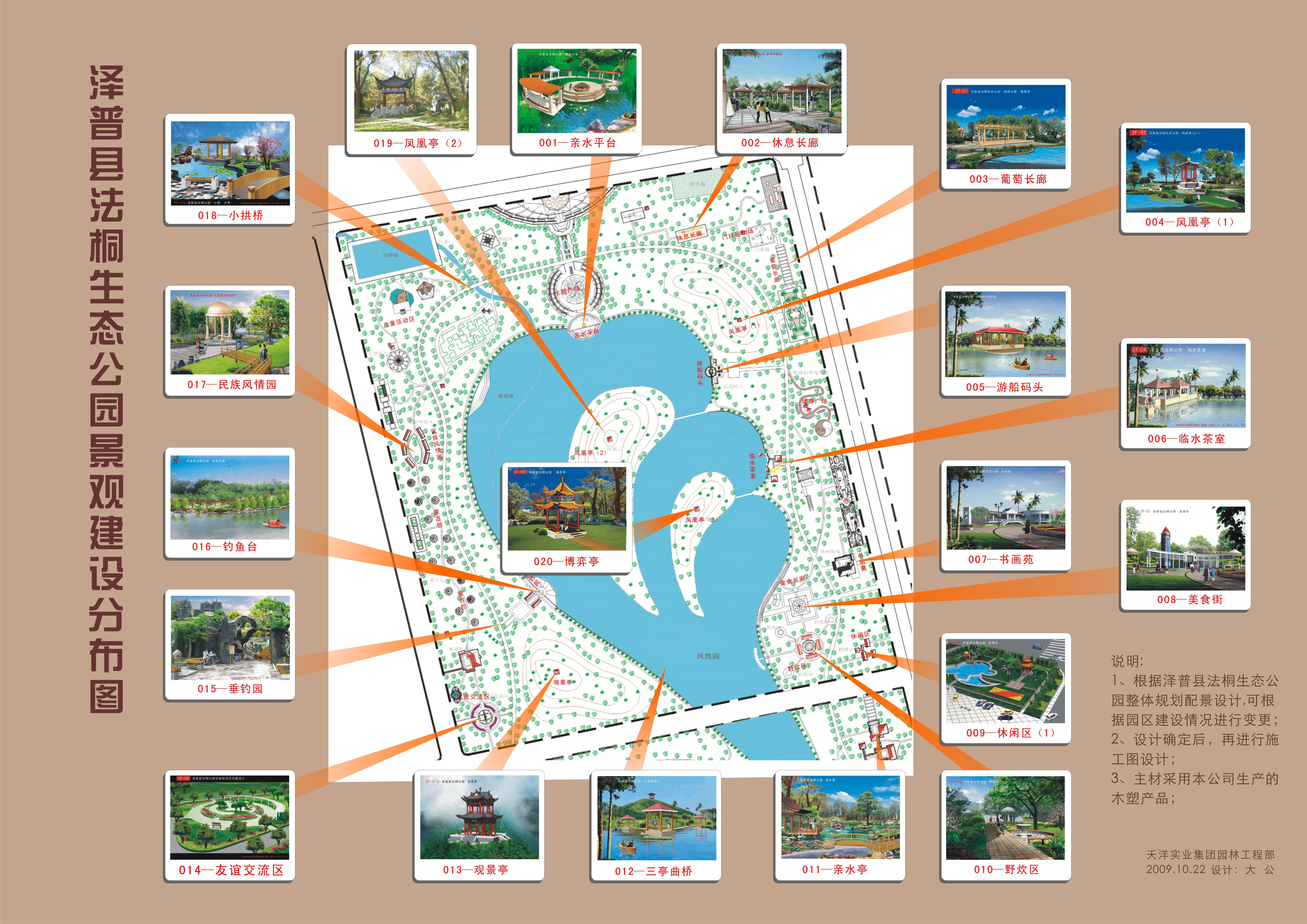 图纸 园林设计图 景观规划设计 风景区及度假村景观规划设计图 新疆
