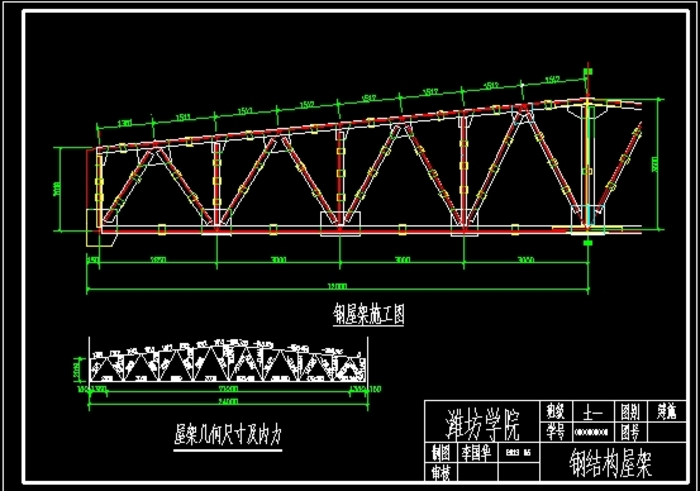 潍坊学院钢结构课程设计