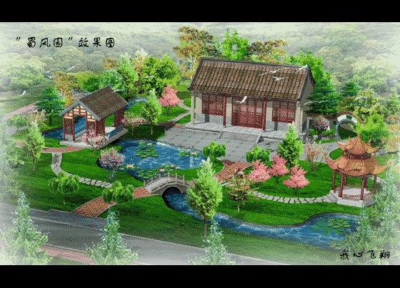 蜀凤园园林景观效果图