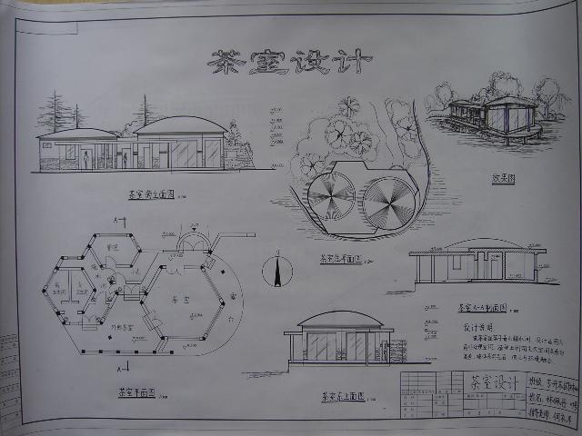 园林 图纸 茶室设计