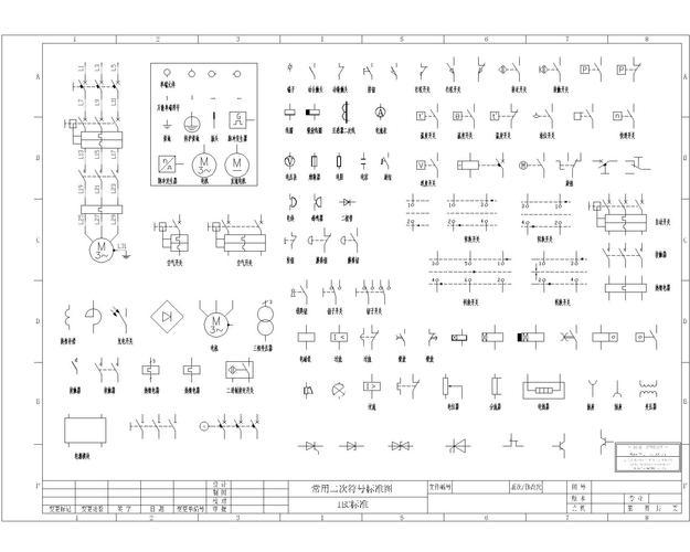 cad电气标准符号图纸