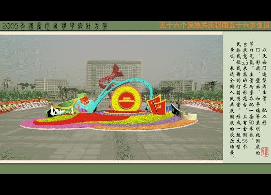某中心广场国庆摆花设计效果图