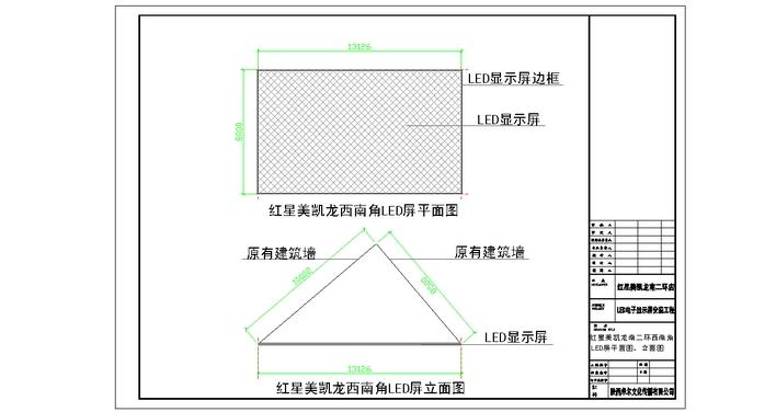 某室外led显示屏钢结构设计安装图纸 某地区户外led屏钢结构施工图纸