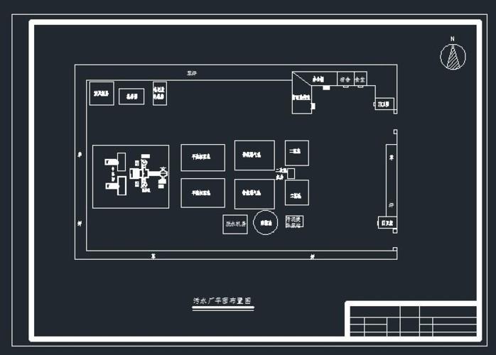 课程设计污水厂平面图