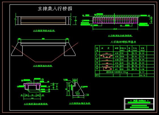人行桥结构施工图