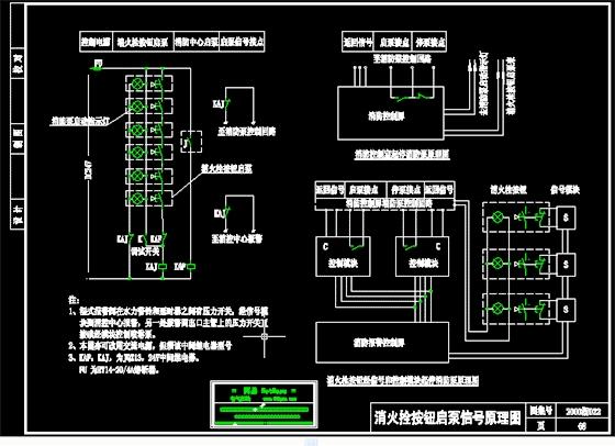 消火栓图纸起泵图纸按钮图_cad原理下载的完整v图纸消防信号图片
