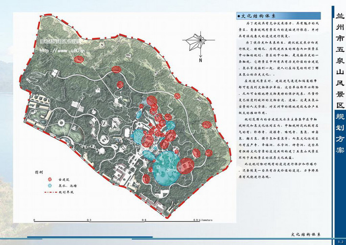 五泉山风景区规划方案二