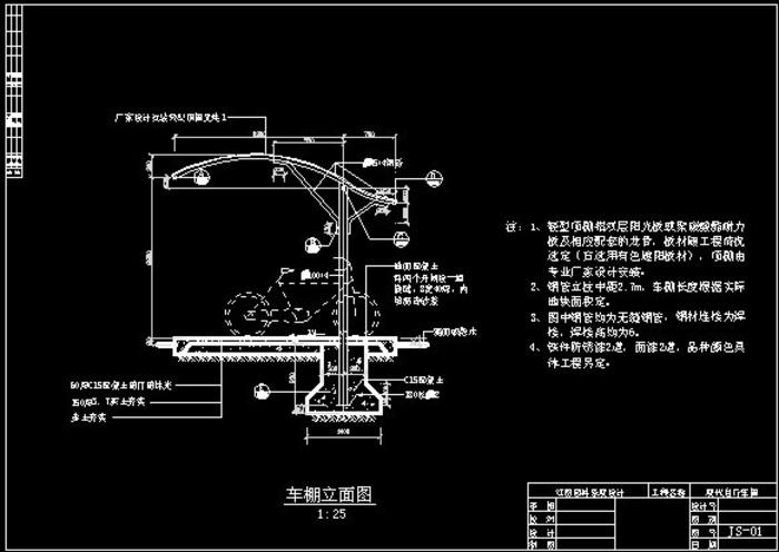 全套自行车棚设计图纸