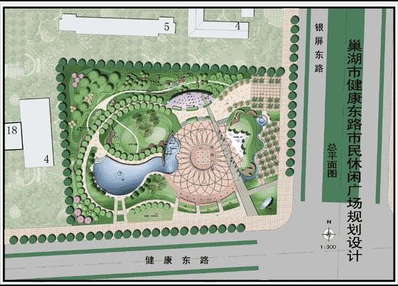 园林景观平面效果图(平面效果图)  某休闲广场规划设计总平面图