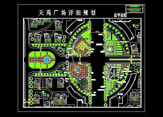 图纸 园林设计图 景观规划设计 广场景观规划设计图 天苑广场详细规划