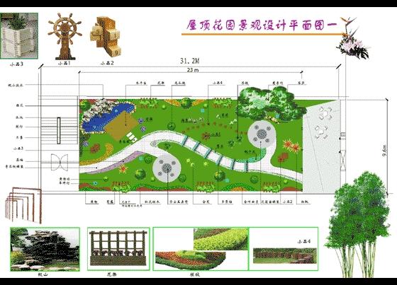屋顶花园景观设计平面图