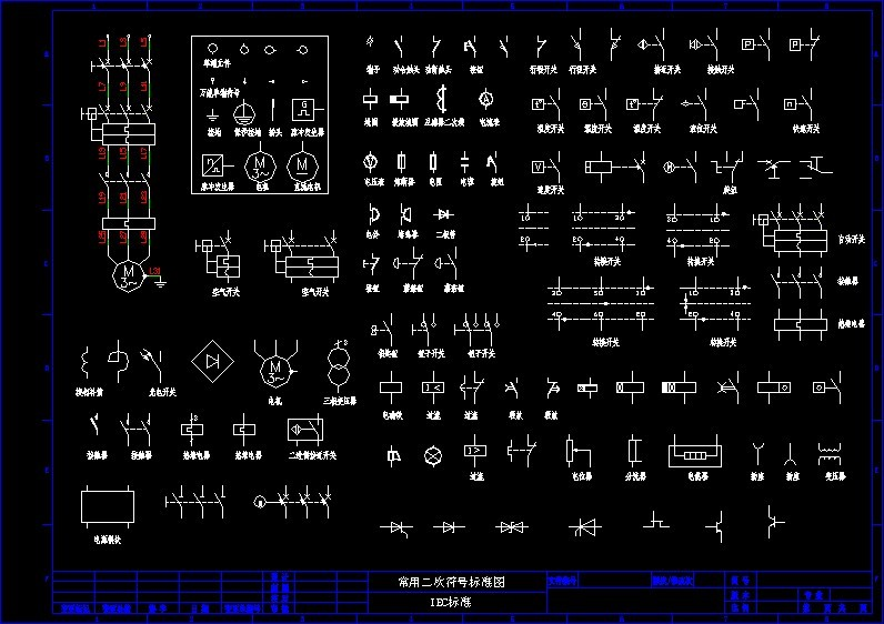 标准cad常用v标准电气图形矢量图图纸图片