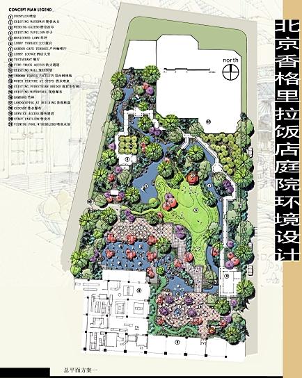 edsa北京香格里拉景观设计方案