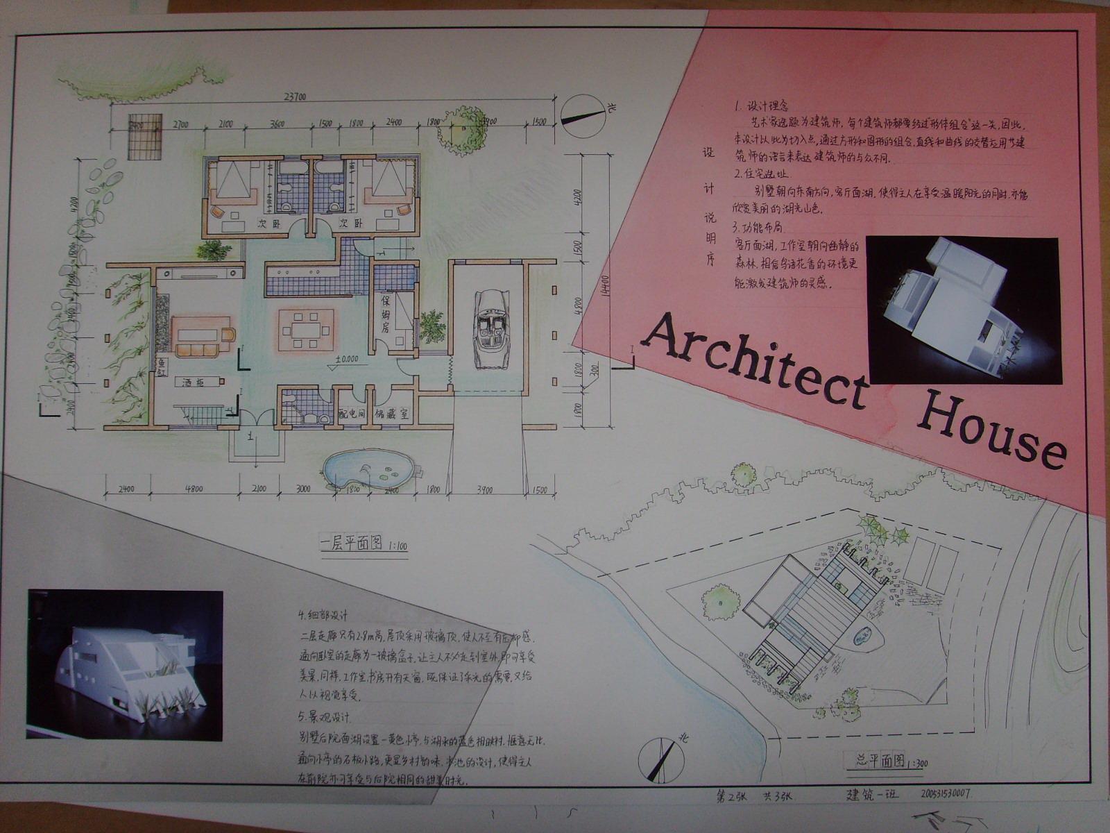 所属出售桔园建筑师图纸分类建筑时间:2006-12-02别墅设计:上传图纸别墅太仓市二村建筑吗?图片
