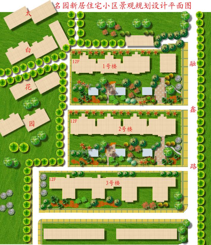 相关专题:小区景观设计 小区的景观设计 欧式小区景观设计 小区入口
