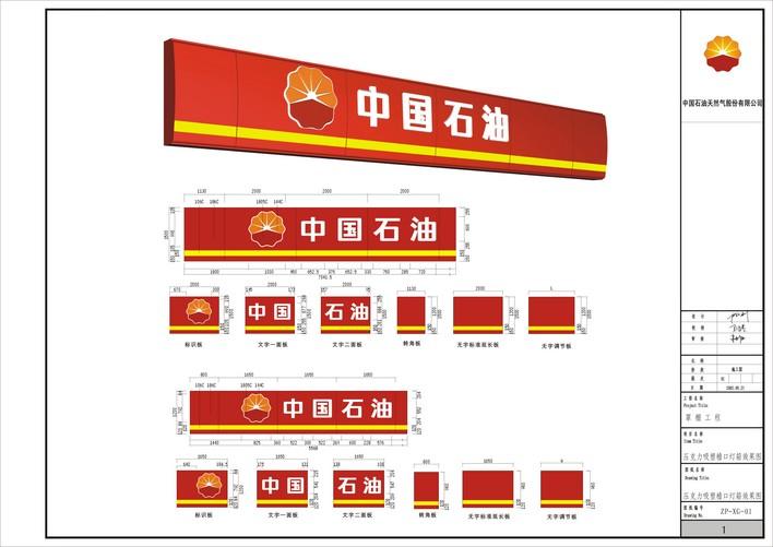 中国石油加油站vi改造结构图纸
