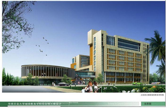 华南农业大学继续教育学院综合楼图片