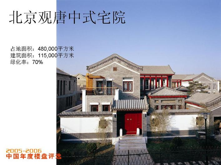 北京观唐中式宅院简介