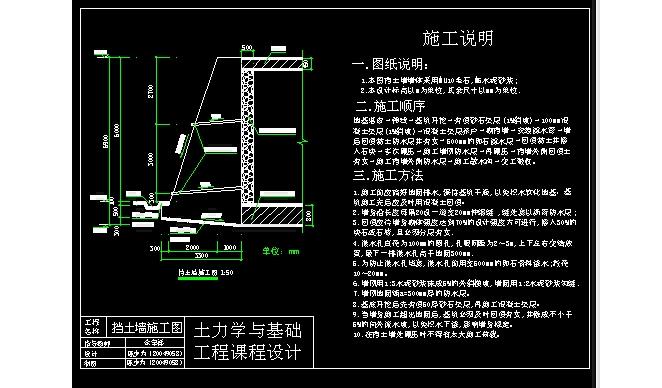 重力挡土墙设计图集