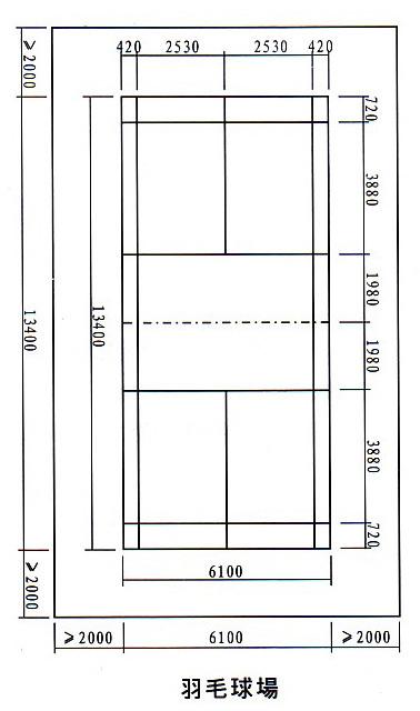 羽毛球场的CAD图