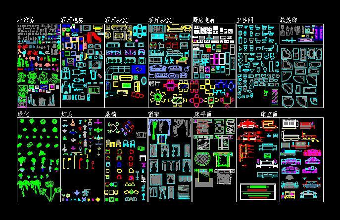 很全的室内设计平面图块