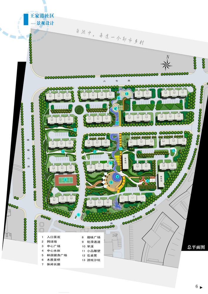 小区的景观设计,包含了总平面