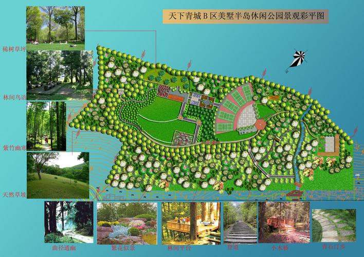 天下青城美墅半岛休闲公园景观彩平图
