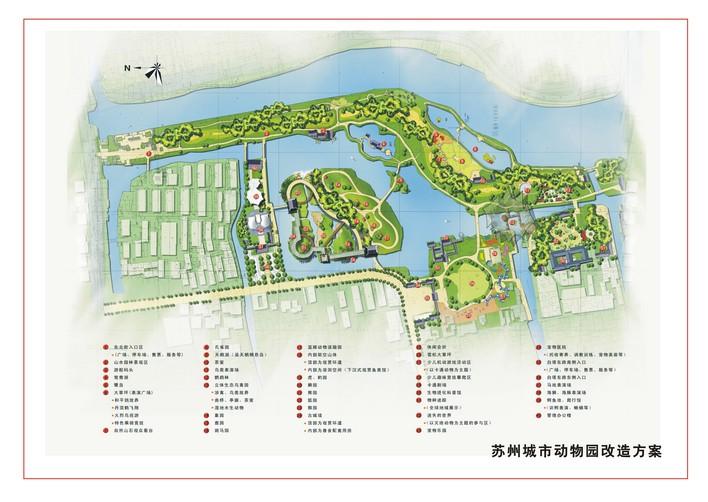 苏州动物园总体规划-图一