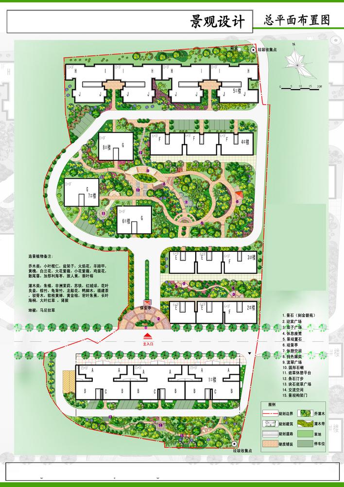 图纸 园林设计图  某小区的园林方案             一个面积很小的小区
