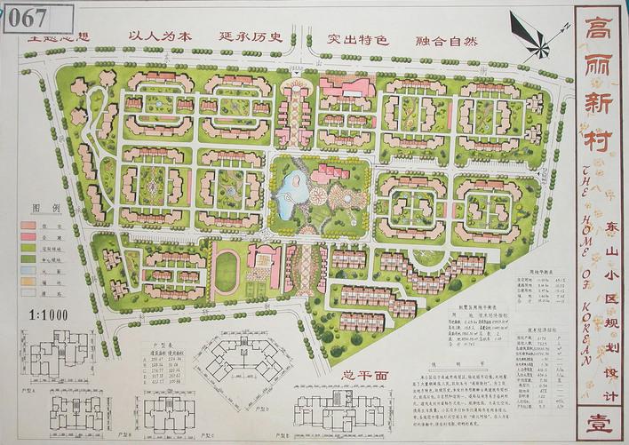 手绘规划小区竞赛获奖图67