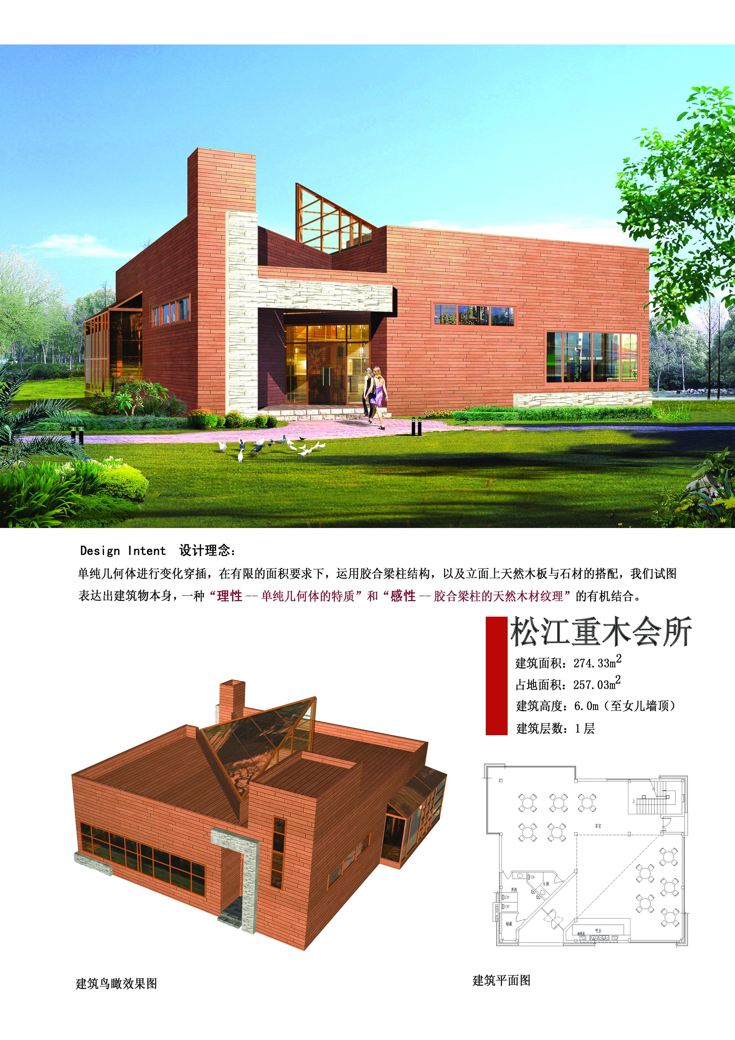 上海木结构重工会所