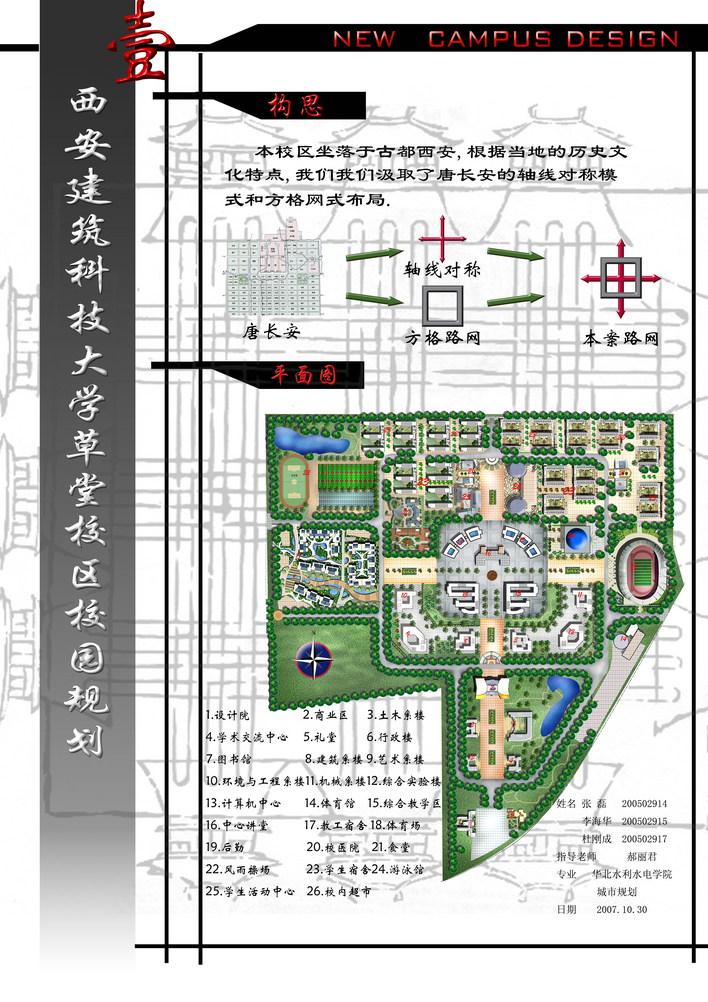 图纸 园林设计图 景观规划设计 校园景观规划设计图 大学校园规划  (0图片