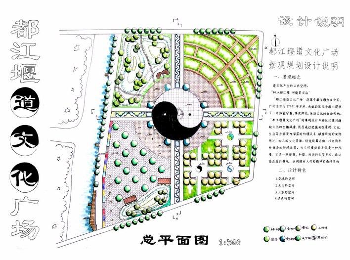 手绘广场设计图 广场手绘设计图 手绘厨房设计图纸 设计手绘 园林广场