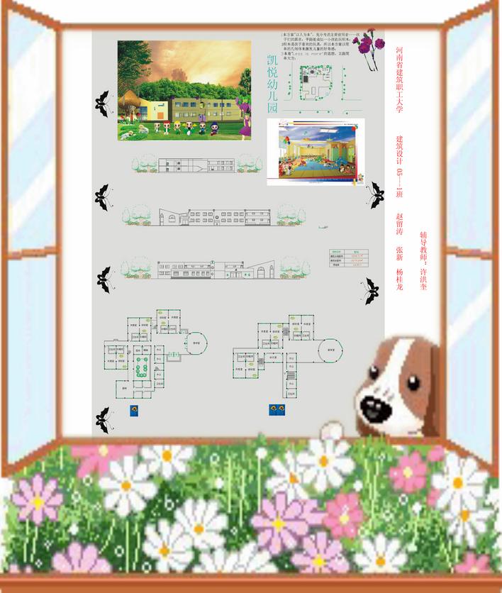 相关专题:幼儿园美术展板设计河北幼儿园欧式幼儿园