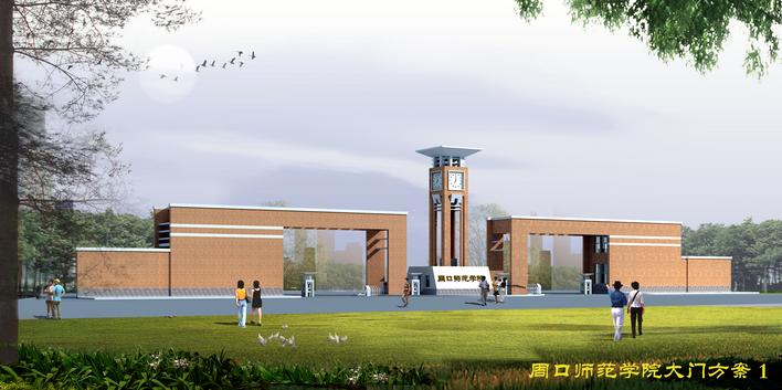 相关专题:大学大门设计大学大门效果图大学校园大门设计大学绿化大学