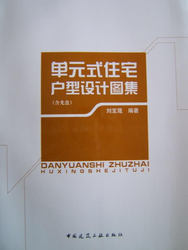 单元式住宅户型 设计 图集 co土木在线 原网易 高清图片